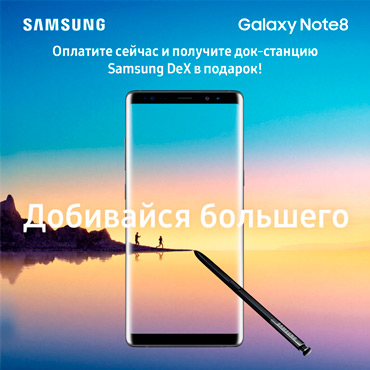 Предзаказ Samsung Galaxy Note8