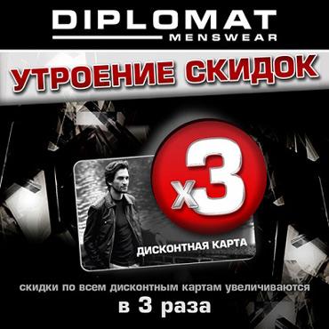 fa4c5ca1a902a Распродажа в магазине Diplomat
